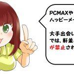 PCMAXではママ活禁止! ~ママ活が出来るサイト一覧はこちら~